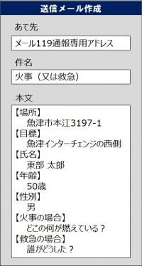mail119gamen
