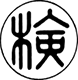 kentei_mark[1]